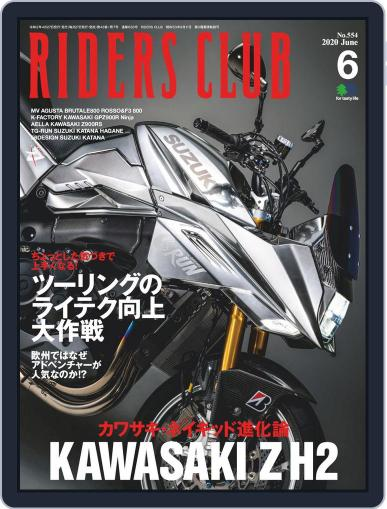Riders Club ライダースクラブ (Digital) April 27th, 2020 Issue Cover