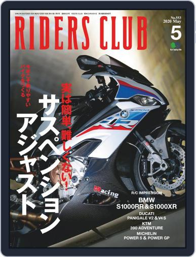 Riders Club ライダースクラブ (Digital) March 27th, 2020 Issue Cover