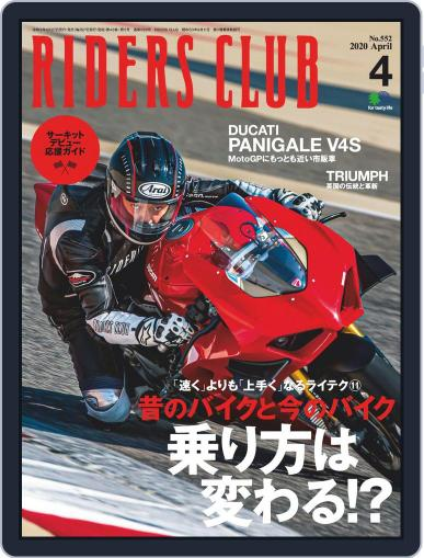 Riders Club ライダースクラブ (Digital) February 27th, 2020 Issue Cover