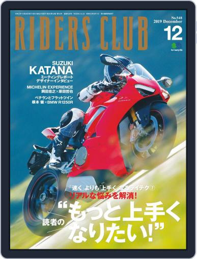 Riders Club ライダースクラブ (Digital) October 31st, 2019 Issue Cover