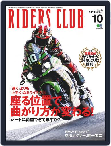 Riders Club ライダースクラブ (Digital) August 30th, 2019 Issue Cover