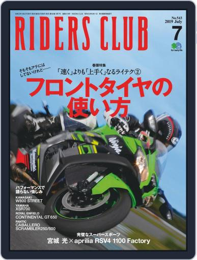 Riders Club ライダースクラブ (Digital) May 30th, 2019 Issue Cover