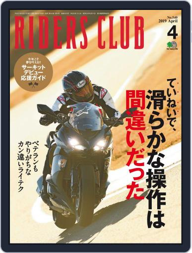 Riders Club ライダースクラブ (Digital) March 4th, 2019 Issue Cover