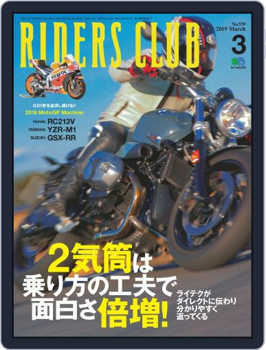 Riders Club ライダースクラブ (Digital) January 31st, 2019 Issue Cover