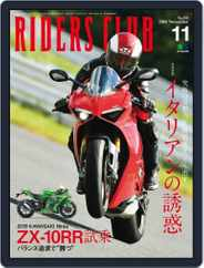 Riders Club ライダースクラブ (Digital) Subscription October 2nd, 2018 Issue