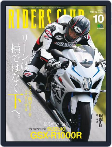 Riders Club ライダースクラブ (Digital) August 30th, 2018 Issue Cover
