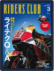 Riders Club ライダースクラブ (Digital) Subscription February 1st, 2018 Issue
