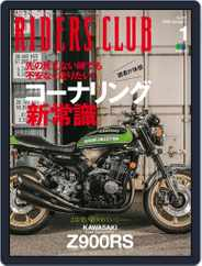 Riders Club ライダースクラブ (Digital) Subscription December 2nd, 2017 Issue