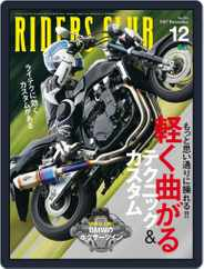 Riders Club ライダースクラブ (Digital) Subscription November 1st, 2017 Issue