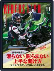 Riders Club ライダースクラブ (Digital) Subscription October 1st, 2017 Issue