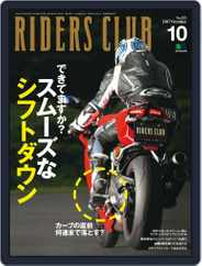 Riders Club ライダースクラブ (Digital) Subscription August 31st, 2017 Issue