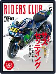 Riders Club ライダースクラブ (Digital) Subscription May 1st, 2017 Issue