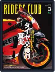 Riders Club ライダースクラブ (Digital) Subscription February 1st, 2017 Issue
