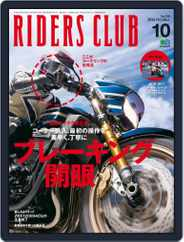 Riders Club ライダースクラブ (Digital) Subscription August 31st, 2016 Issue