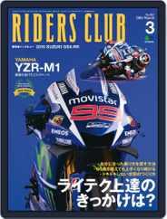 Riders Club ライダースクラブ (Digital) Subscription January 28th, 2016 Issue