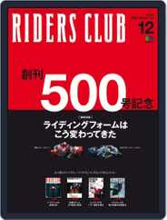Riders Club ライダースクラブ (Digital) Subscription November 3rd, 2015 Issue