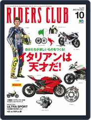 Riders Club ライダースクラブ (Digital) Subscription August 31st, 2015 Issue