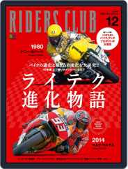 Riders Club ライダースクラブ (Digital) Subscription October 31st, 2014 Issue