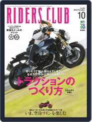 Riders Club ライダースクラブ (Digital) Subscription August 31st, 2014 Issue