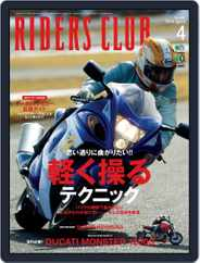 Riders Club ライダースクラブ (Digital) Subscription March 9th, 2014 Issue
