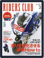 Riders Club ライダースクラブ (Digital) Subscription January 30th, 2014 Issue