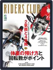Riders Club ライダースクラブ (Digital) Subscription December 2nd, 2013 Issue
