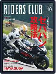 Riders Club ライダースクラブ (Digital) Subscription September 15th, 2013 Issue