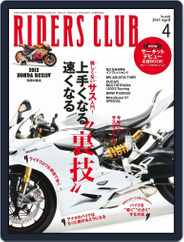 Riders Club ライダースクラブ (Digital) Subscription March 7th, 2013 Issue