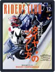 Riders Club ライダースクラブ (Digital) Subscription November 6th, 2012 Issue