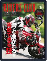 Riders Club ライダースクラブ (Digital) Subscription September 4th, 2012 Issue