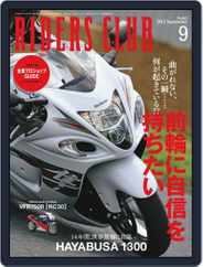 Riders Club ライダースクラブ (Digital) Subscription August 5th, 2012 Issue