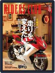Riders Club ライダースクラブ (Digital) Subscription July 3rd, 2012 Issue