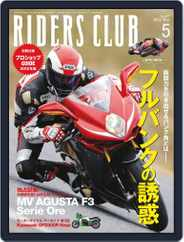 Riders Club ライダースクラブ (Digital) Subscription April 5th, 2012 Issue