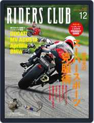 Riders Club ライダースクラブ (Digital) Subscription November 8th, 2011 Issue