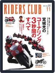 Riders Club ライダースクラブ (Digital) Subscription October 7th, 2011 Issue