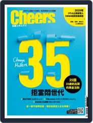 Cheers Magazine 快樂工作人 (Digital) Subscription October 3rd, 2019 Issue