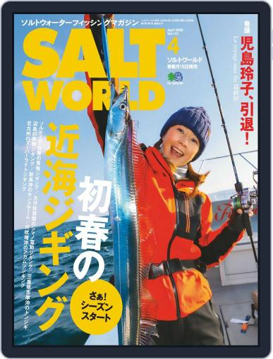 SALT WORLD (Digital) March 14th, 2020 Issue Cover