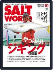 SALT WORLD (Digital) Subscription September 28th, 2017 Issue