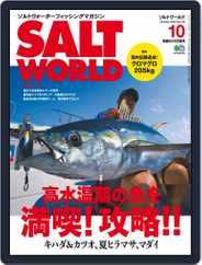 SALT WORLD (Digital) Subscription September 22nd, 2016 Issue