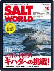 SALT WORLD (Digital) Subscription September 23rd, 2015 Issue