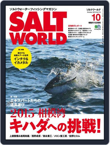 SALT WORLD (Digital) September 23rd, 2015 Issue Cover