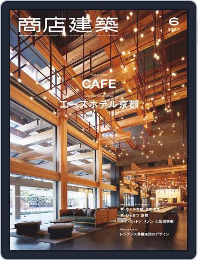 商店建築 shotenkenchiku (Digital) May 28th, 2020 Issue Cover