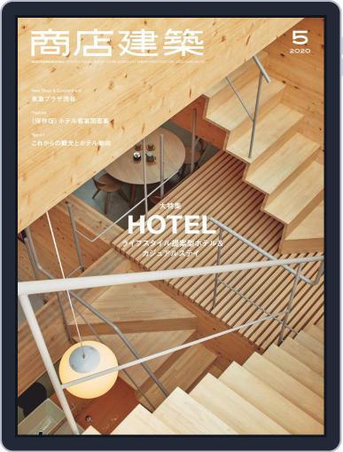商店建築 shotenkenchiku (Digital) April 28th, 2020 Issue Cover