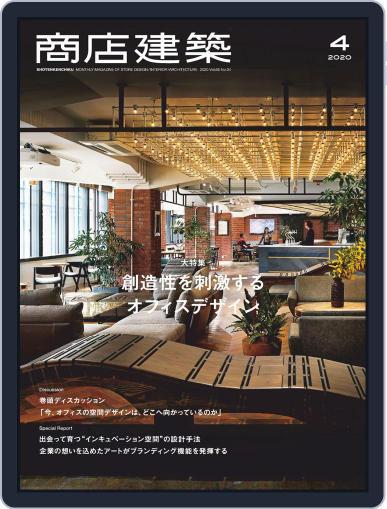 商店建築 shotenkenchiku (Digital) March 28th, 2020 Issue Cover