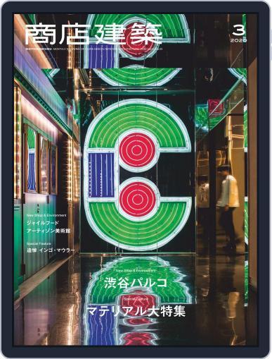 商店建築 shotenkenchiku (Digital) February 28th, 2020 Issue Cover