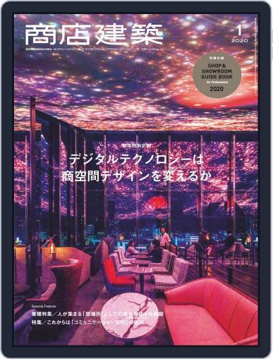 商店建築 shotenkenchiku (Digital) December 28th, 2019 Issue Cover