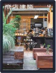 商店建築 shotenkenchiku (Digital) Subscription November 28th, 2019 Issue