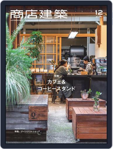 商店建築 shotenkenchiku (Digital) November 28th, 2019 Issue Cover