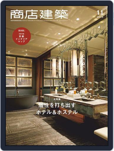 商店建築 shotenkenchiku (Digital) October 28th, 2019 Issue Cover