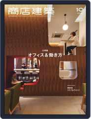 商店建築 shotenkenchiku (Digital) Subscription September 28th, 2019 Issue